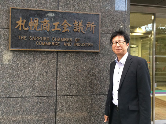 札幌 商工 会議 所