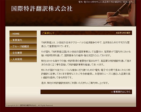 国際特許翻訳株式会社