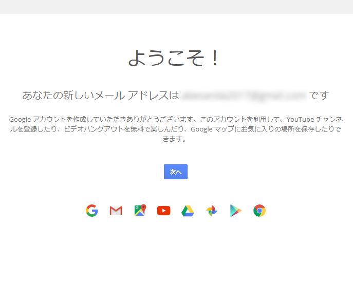 google_regist3