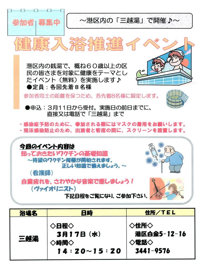 kenko_event